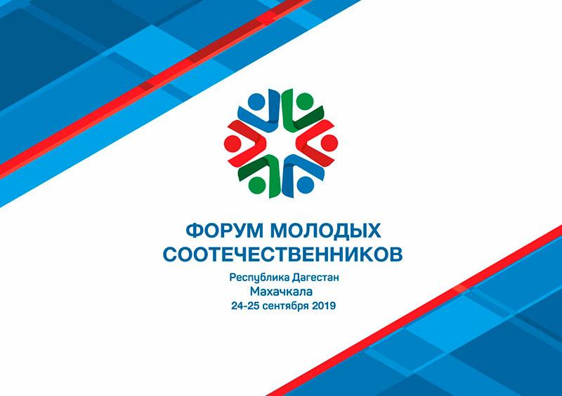 В Дагестане пройдет форум молодых соотечественников