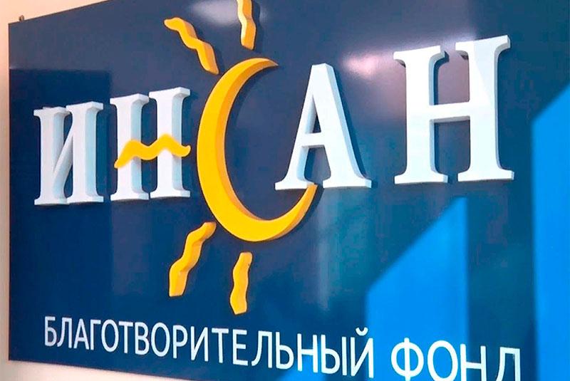 Фонд «Инсан» переходит на особый режим работы из-за коронавируса