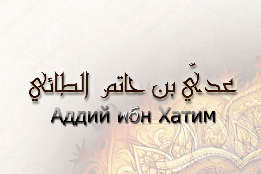 http://islamdag.ru/sites/default/files/img/lichnosti/2015/ibn_hatim.jpg