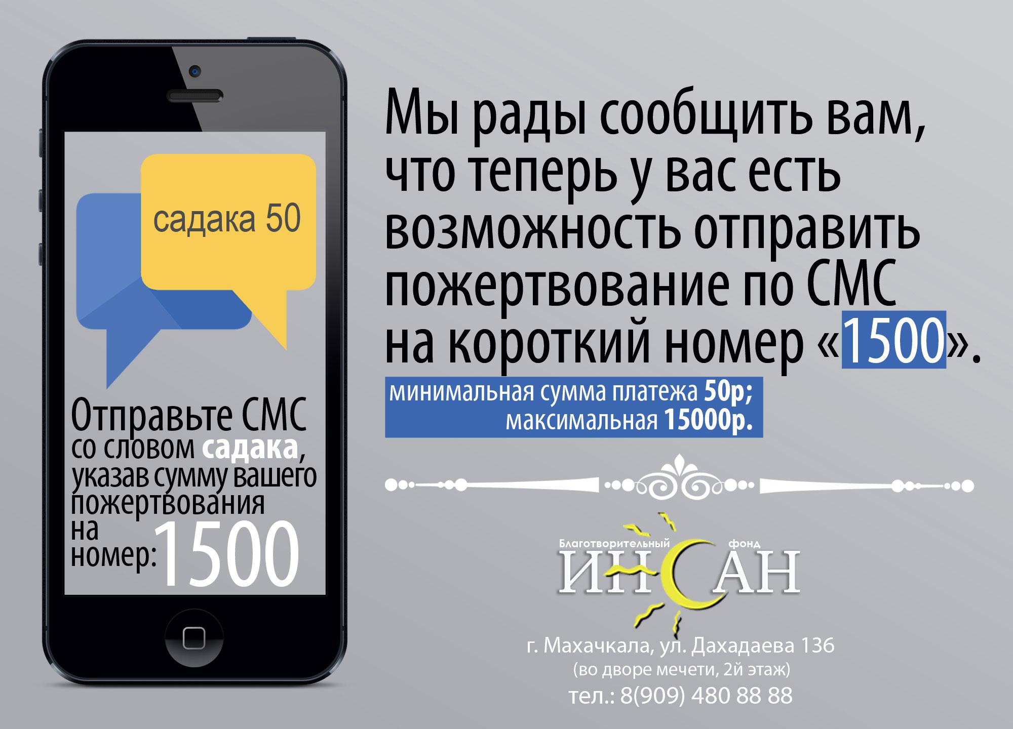 Легкий способ пожертвований - короткий номер 1500! Ислам в Дагестане