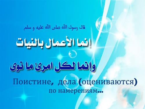 http://islamdag.ru/sites/default/files/img/verouchenie/2013/namerenie.jpg