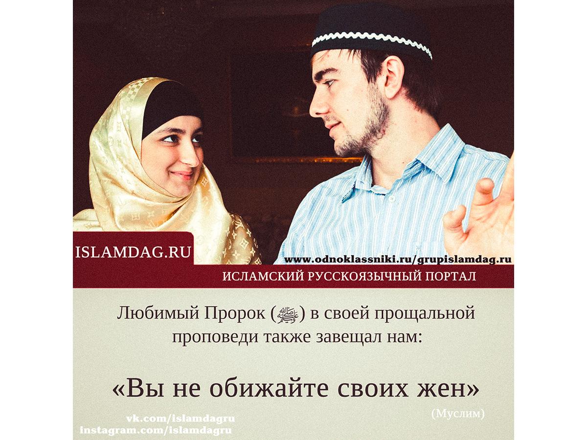Ислам статусы про семью