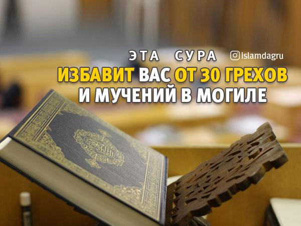Сура табарак текст на татарском языке
