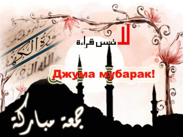 Джума мубарак поздравления 72