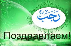Поздравления с днем рождения женщине по исламу 24