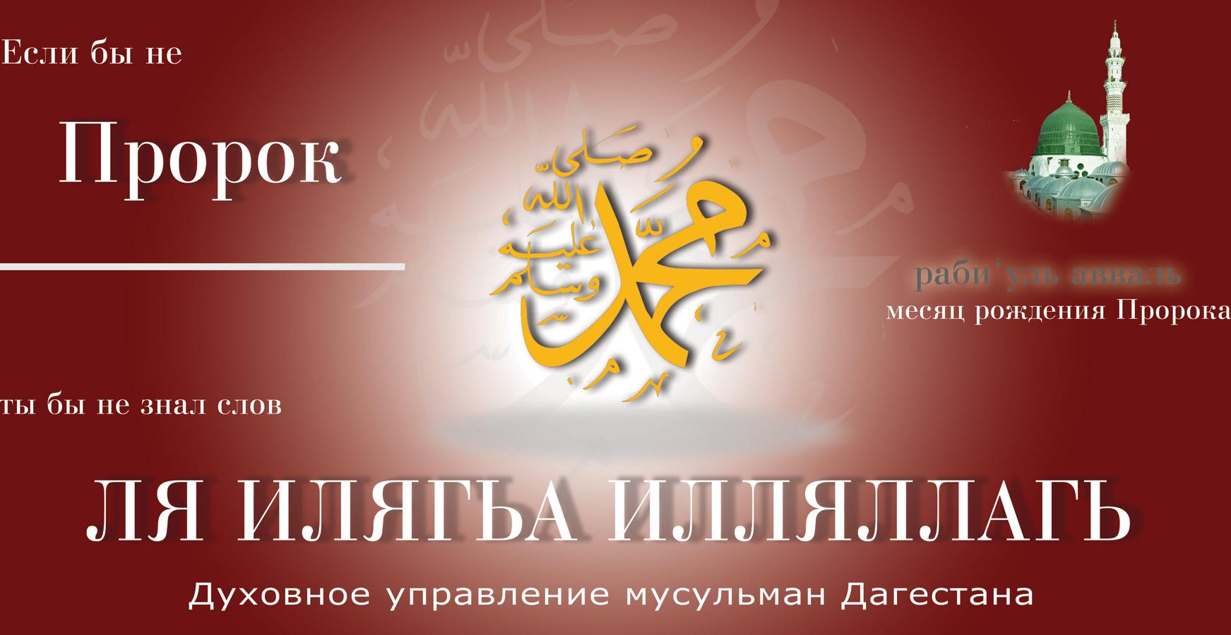 яркой, день рождения пророка мухаммеда в магазинов Санкт-Петербурга