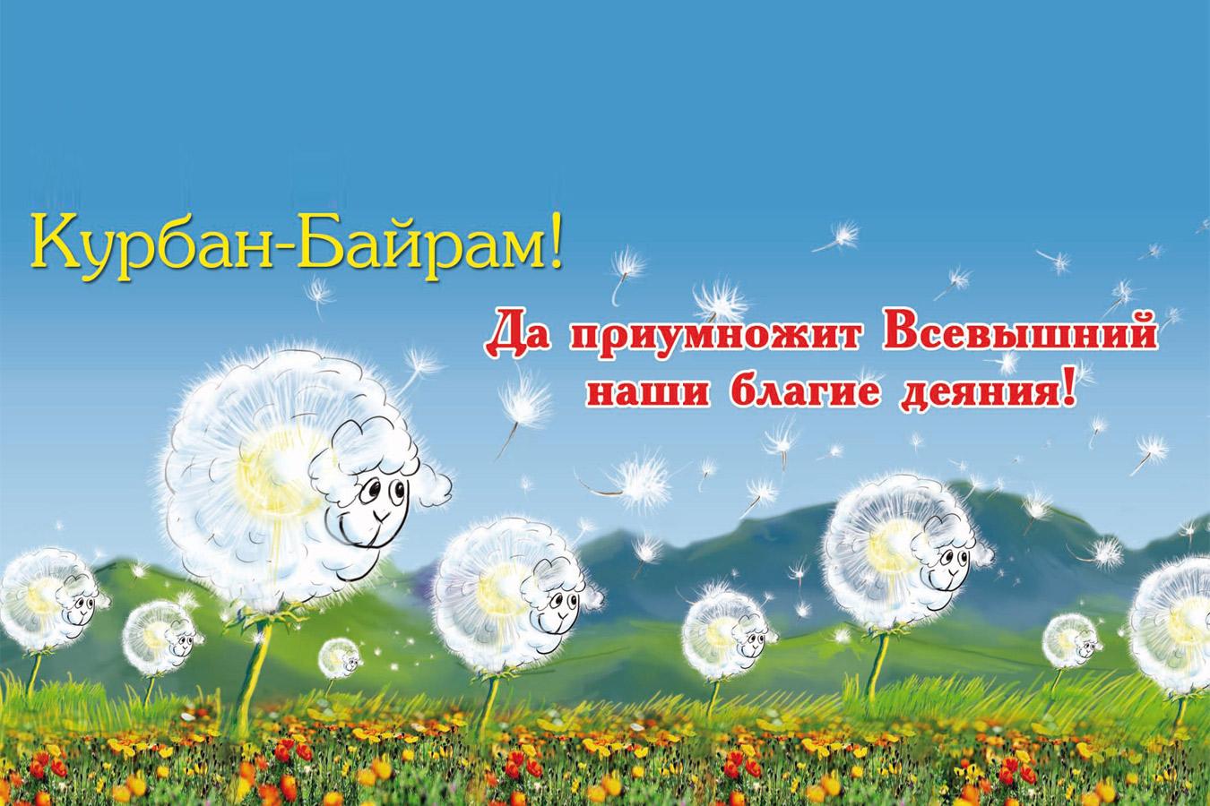 Поздравления на праздник «Курбан Байрам» - Поздравок 94