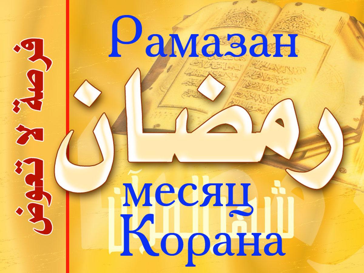 http://islamdag.ru/sites/img/stati/2009/3kv/ramazan0002_b.jpg