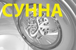 Место Сунны в Исламе