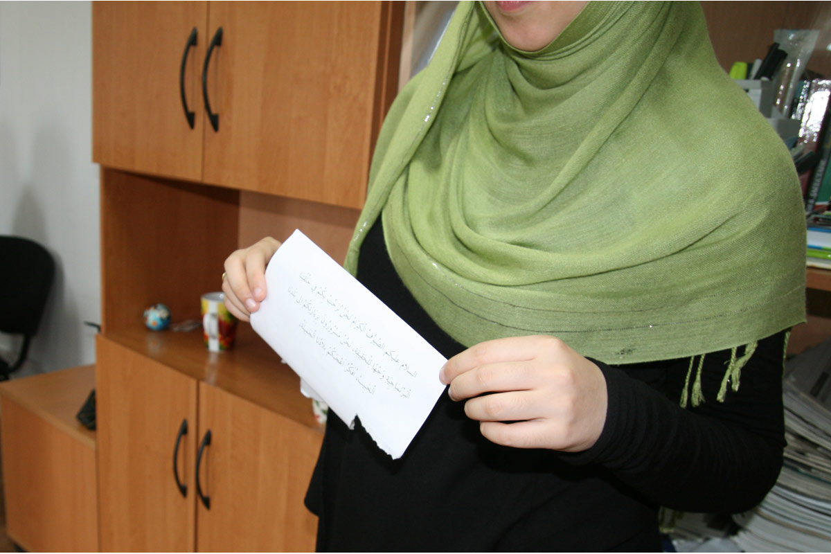 Как избавиться от бумаг с именем аллаха