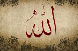 аллах видит фото